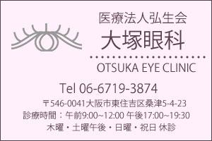 大塚眼科ホームページ